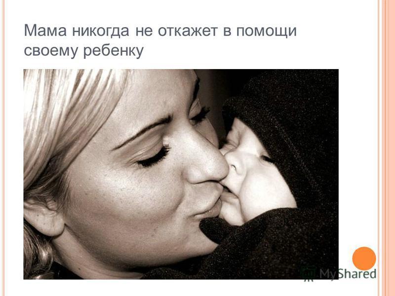 Мама никогда не откажет в помощи своему ребенку