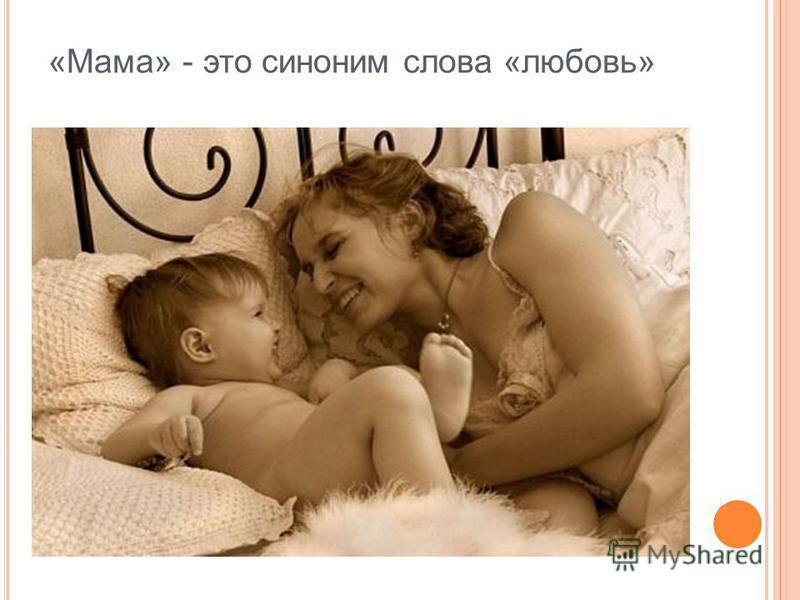 «Мама» - это синоним слова «любовь»