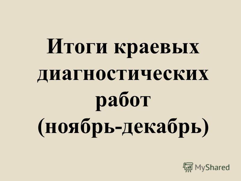 Итоги краевых диагностических работ (ноябрь-декабрь)