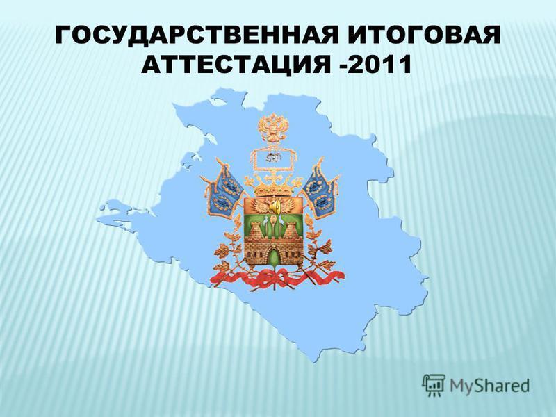ГОСУДАРСТВЕННАЯ ИТОГОВАЯ АТТЕСТАЦИЯ -2011