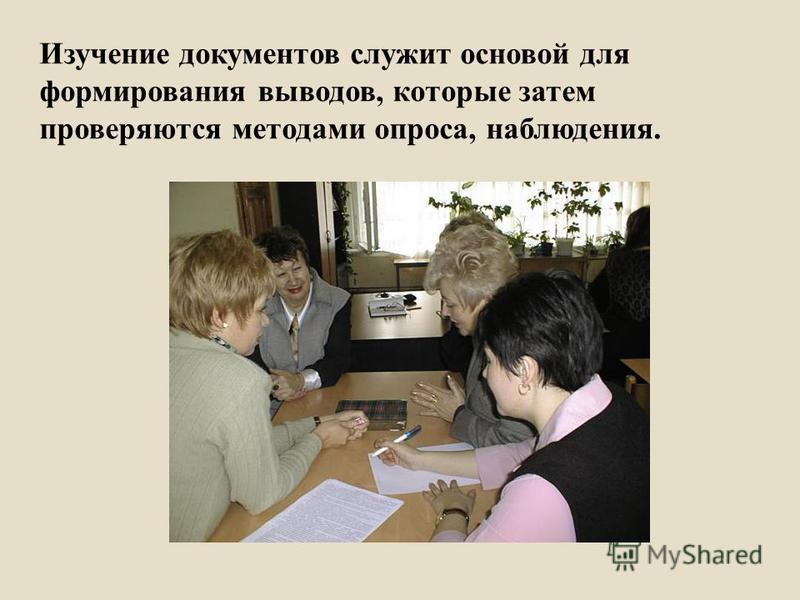 Изучение документов служит основой для формирования выводов, которые затем проверяются методами опроса, наблюдения.
