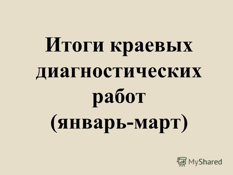Итоги краевых диагностических работ (январь-март)
