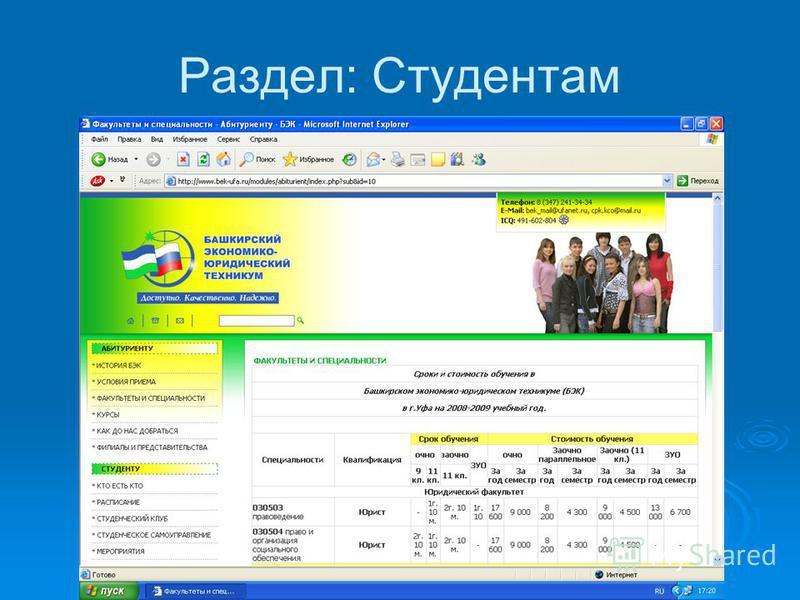 Раздел: Студентам