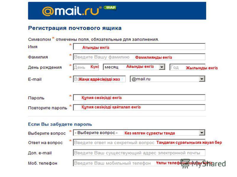 Регистрация в почте Батырмасын басу арқылы