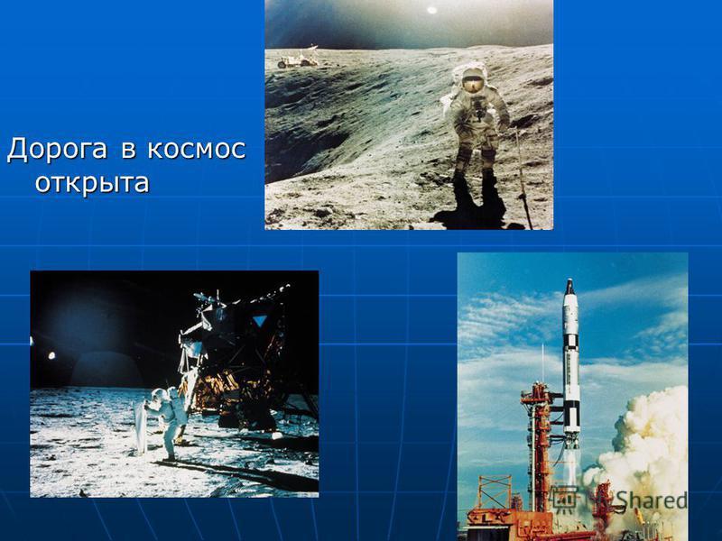 Дорога в космос открыта