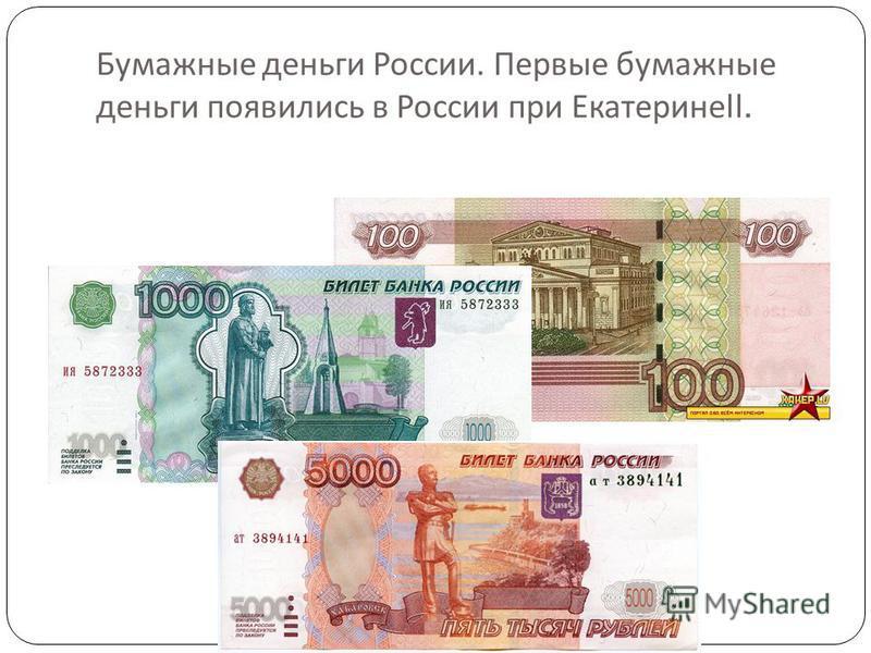 Бумажные деньги России. Первые бумажные деньги появились в России при Екатерине II.