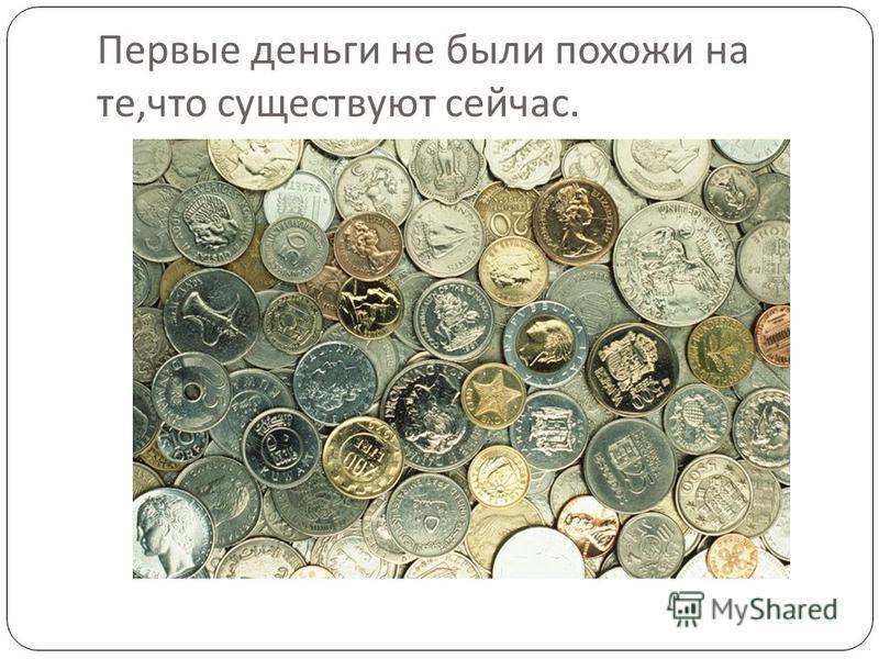 Первые деньги не были похожи на те, что существуют сейчас.