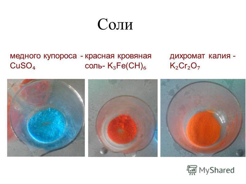 медного купороса - CuSO дихромат калия - K Cr O красная кровяная соль- K Fe(CH) Соли