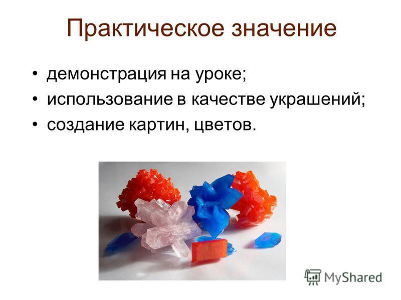 Практическое значение демонстрация на уроке; использование в качестве украшений; создание картин, цветов.