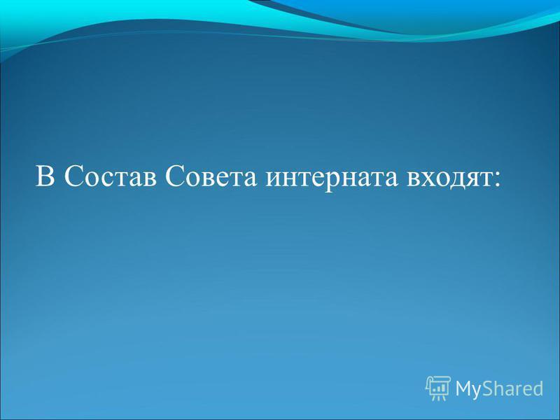 В Состав Совета интерната входят: