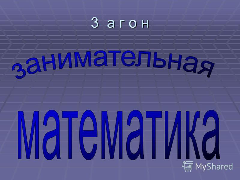 3 а г о н