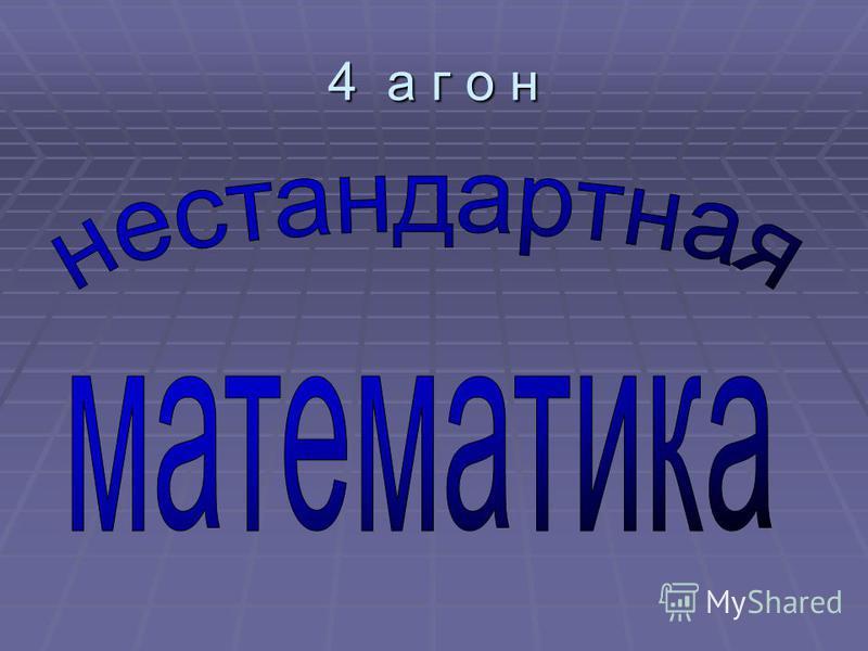 4 а г о н