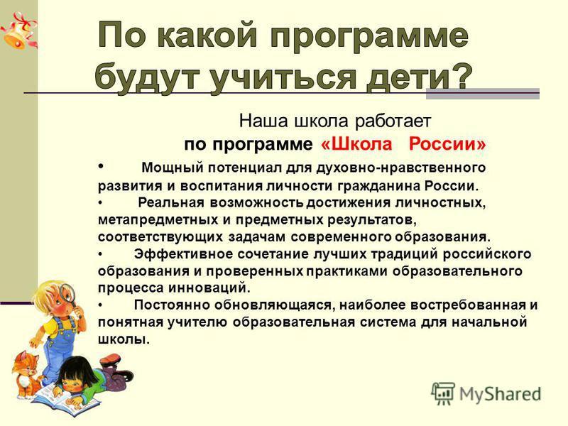 Наша школа работает по программе «Школа России» Мощный потенциал для духовно-нравственного развития и воспитания личности гражданина России. Реальная возможность достижения личностных, метапредметных и предметных результатов, соответствующих задачам