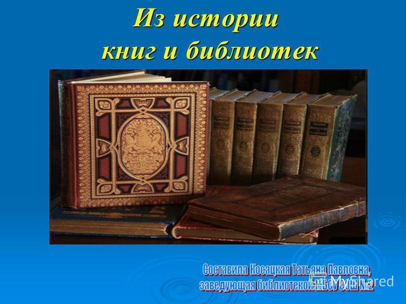 Из истории книг и библиотек