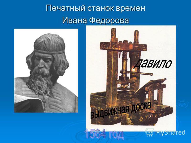 Печатный станок времен Ивана Федорова