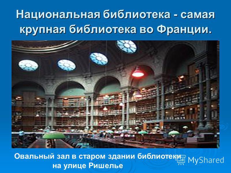 Национальная библиотека - самая крупная библиотека во Франции. Овальный зал в старом здании библиотеки на улице Ришелье