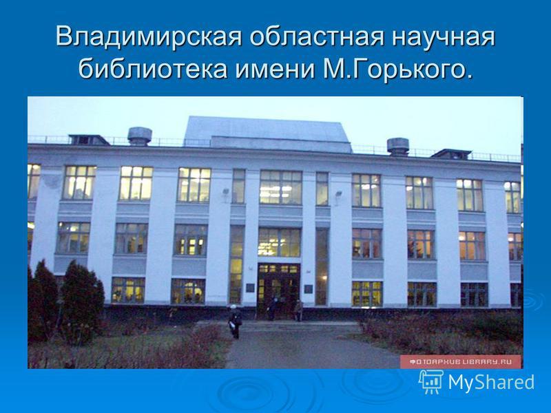 Владимирская областная научная библиотека имени М.Горького.