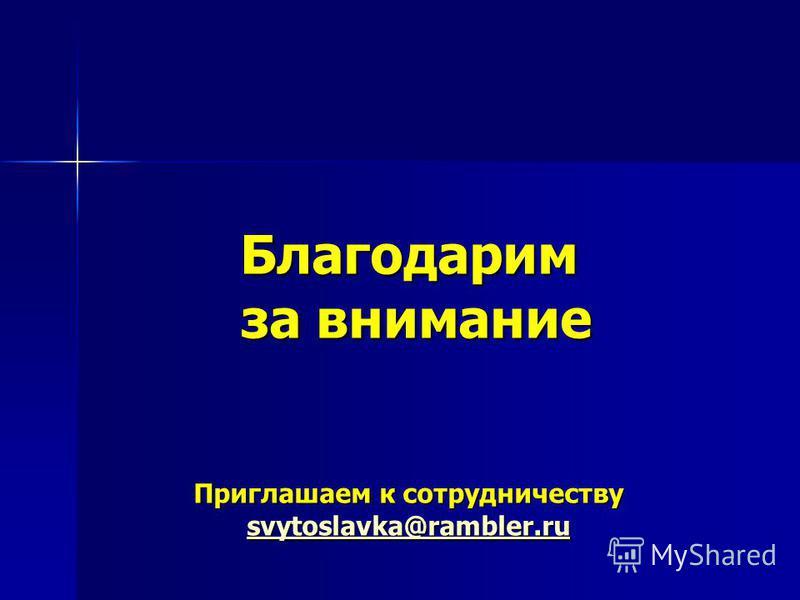 Благодарим за внимание Приглашаем к сотрудничеству svytoslavka@rambler.ru svytoslavka@rambler.ru
