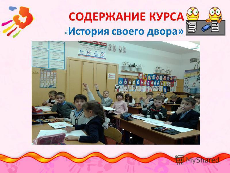 СОДЕРЖАНИЕ КУРСА « История своего двора»