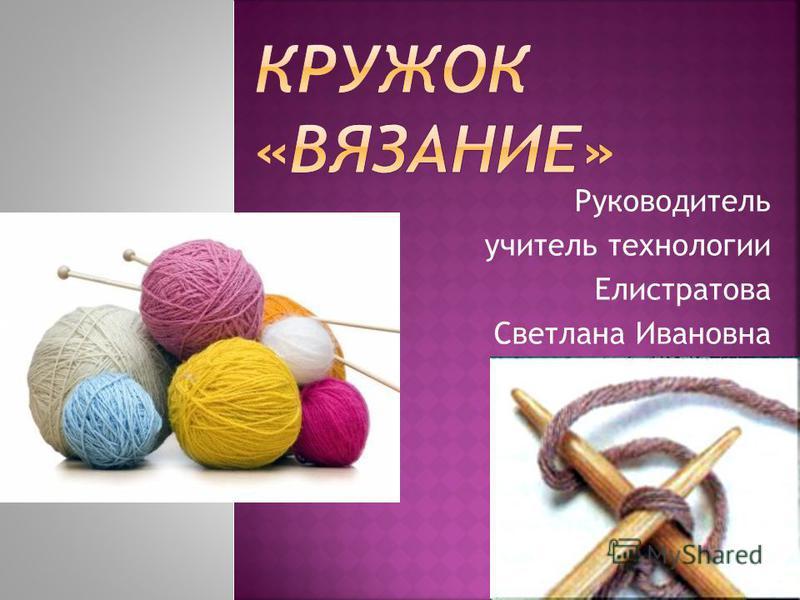 Руководитель учитель технологии Елистратова Светлана Ивановна