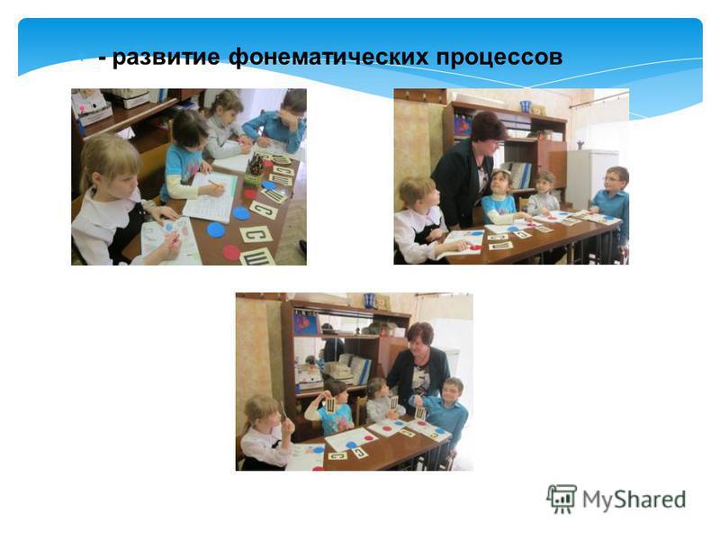 - развитие фонематических процессов