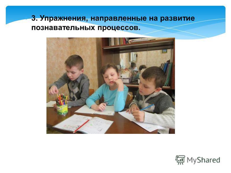 3. Упражнения, направленные на развитие познавательных процессов.