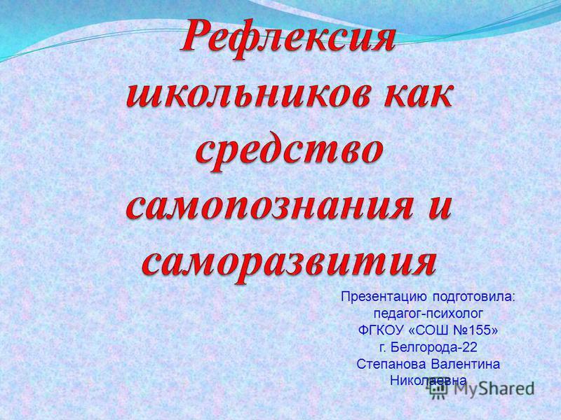 Презентацию подготовила: педагог-психолог ФГКОУ «СОШ 155» г. Белгорода-22 Степанова Валентина Николаевна