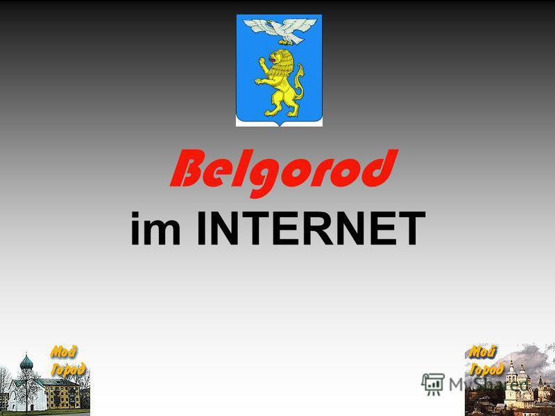 Belgorod im INTERNET