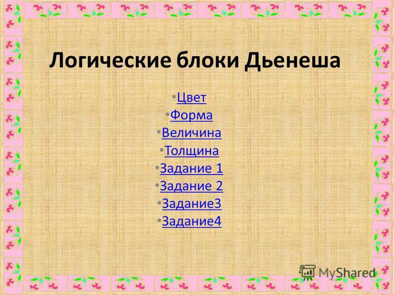 Логические блоки Дьенеша Цвет Форма Величина Толщина Задание 1 Задание 2 Задание 3 Задание 4