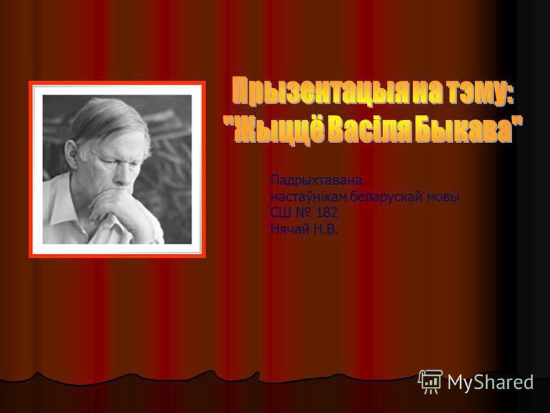 Падрыхтавана настаўнікам беларускай мовы СШ 182 Нячай Н.В.