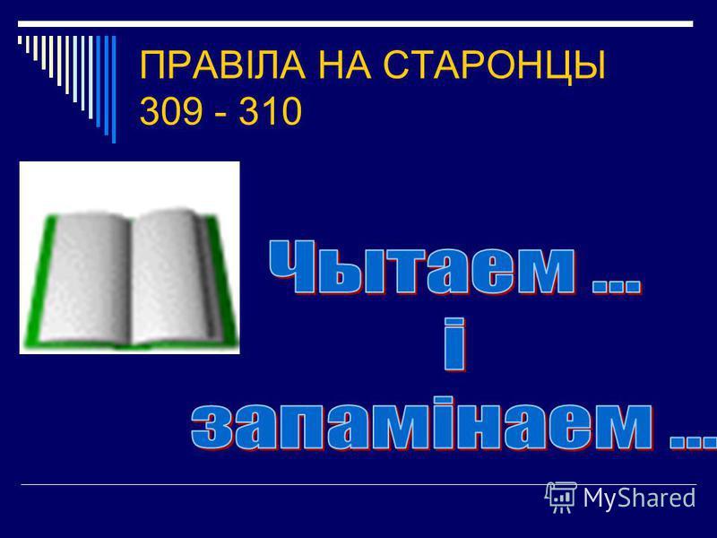 ПРАВІЛА НА СТАРОНЦЫ 309 - 310