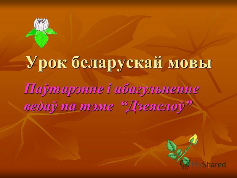 Урок беларускай мовы Паўтарэнне і абагульненне ведаў па тэме Дзеяслоў