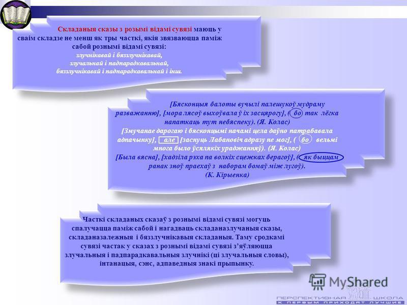 Складаныя сказы з розымі відамі сувязі маюць у сваім складзе не менш як тры часткі, якія звязваюцца паміж сабой рознымі відамі сувязі: злучнікавай і бяззлучнікавай, злучальнай і падпарадкавальнай, бяззлучнікавай і падпарадкавальнай і інш. Складаныя с