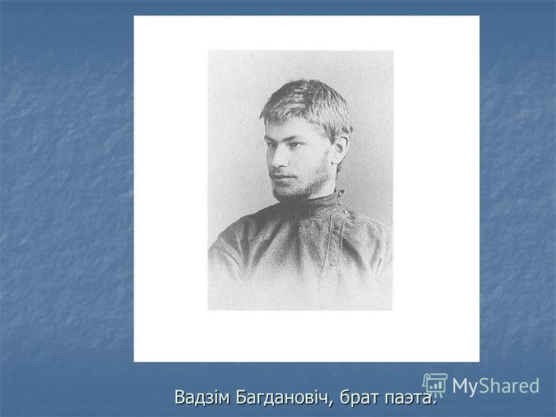 Вадзім Багдановіч, брат поэта.