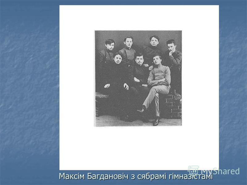 Максім Багдановіч з сябрамі гімназістамі