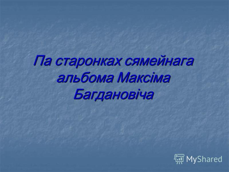 Па старонках сямейнага альбома Максіма Багдановіча