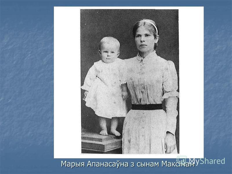 Марыя Апанасаўна з сынам Максімам