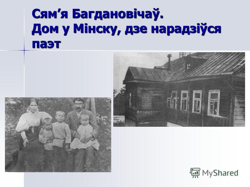 Сямя Багдановічаў. Дом у Мінску, дзе нарадзіўся паэт