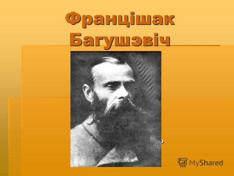 Францішак Багушэвіч Жыццё Дзейнасць