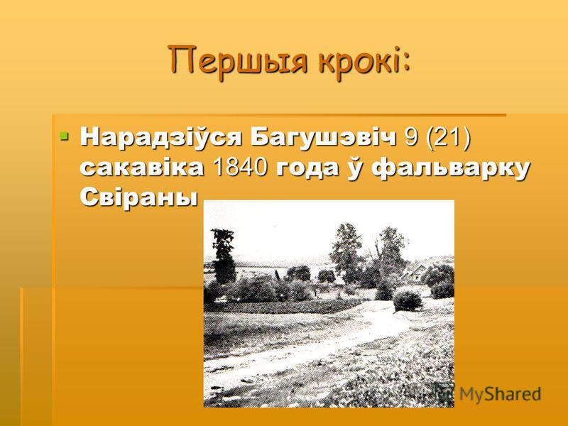 Першыя крокі: Нарадзіўся Багушэвіч 9 (21) сакавіка 1840 года ў фальварку Свіраны Нарадзіўся Багушэвіч 9 (21) сакавіка 1840 года ў фальварку Свіраны