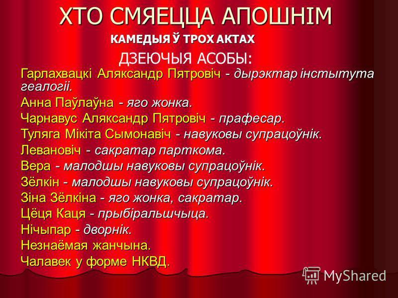 Тэатр імя Янкі Купалы