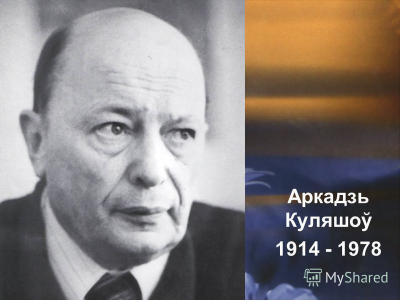 Аркадзь Куляшоў 1914 - 1978