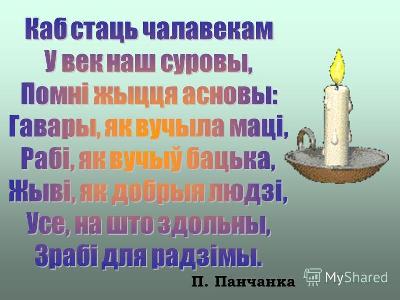 П. Панчанка