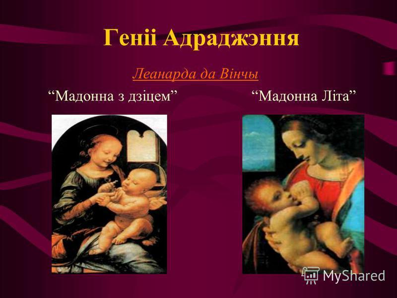 Геніі Адраджэння Леанарда да Вінчы Мадонна з дзіцем Мадонна Літа