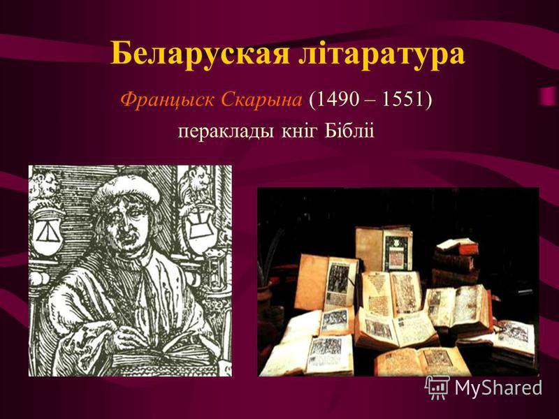 Беларуская літаратура Францыск Скарына (1490 – 1551) пераклады кніг Бібліі