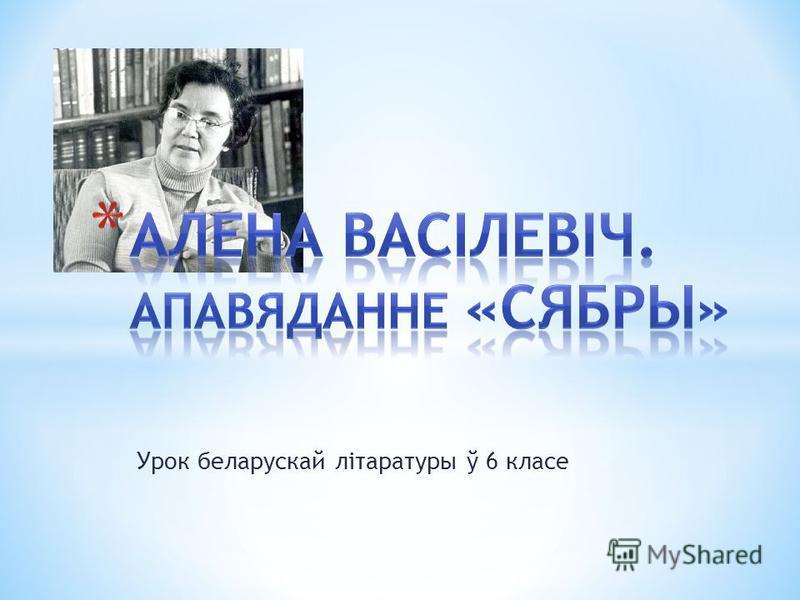 Урок беларускай літаратуры ў 6 класе