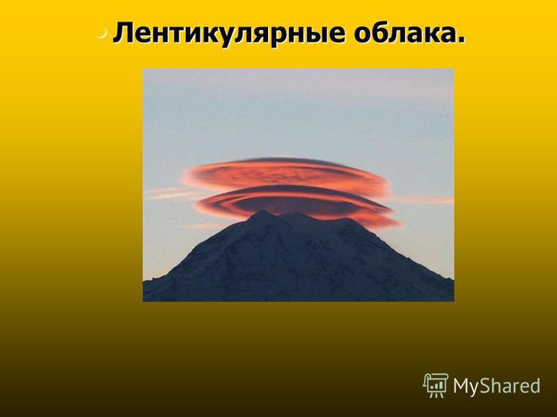 Лентикулярные облака. Лентикулярные облака.