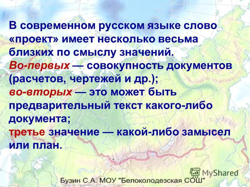 В современном русском языке слово «проект» имеет несколько весьма близких по смыслу значений. Во-первых совокупность документов (расчетов, чертежей и др.); во-вторых это может быть предварительный текст какого-либо документа; третье значение какой-ли