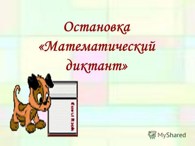 Остановка «Математический диктант»