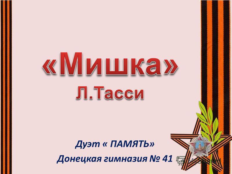 Дуэт « ПАМЯТЬ» Донецкая гимназия 41